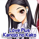 Love Plus Kanojo no Kako