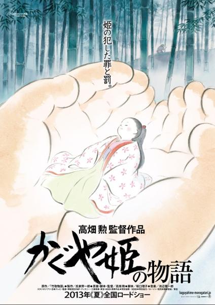 Kaguya-hime no Monogatari (El cuento de la princesa Kaguya)
