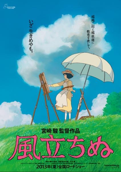 Kaze Tachinu (El viento en ascenso)